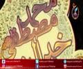 محمد مصطفیٰ خیرالبشر - قسط 1 - Urdu