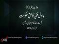 عادل فقیہ کا حقِ حکومت - H.I. Ghulam Abbas Raisi - Urdu