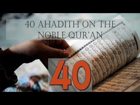 Importance of the Quran in the House - Hadith 40 - English