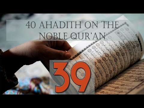 Take Your Time when reading the Qur\\\'an - Hadith 39 - English
