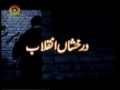 [08] Darakshan-e-Inqilab - Documentary on Islamic Revolution of Iran - Urdu