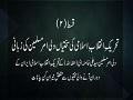 تحریک ِانقلاب ِاسلامی کی سختیاں ولی امر مسلمین کی زبانی   Farsi sub Urdu