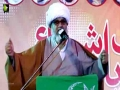[Shab-e-Yaad-e-Shohada] Speech : Allama Raja Nasir Abbas Jafri | February-2017/1438 - Urdu