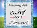 Topic:  تشیع کا نظریہ سیاست اور امامت | Allama Raja Nasir Abbas Jafri - Urdu