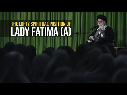 The Lofty Spiritual Position of Lady Fatima (A) | Imam Sayyid Ali Khamenei | Farsi sub English