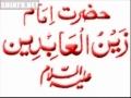 Duaa 19 الصحيفہ السجاديہ His Supplication in Asking for Rain during a Drought - URDU
