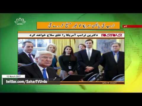 [12 March 2017] ٹرمپ کی پالیسی امریکا کو غیر مسلح کر دے گی - Urdu