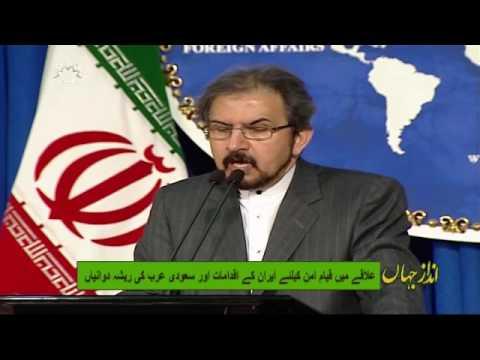 [18 March 2017] علاقے میں قیامِ امن کیلئے ایران کے اقدامات . Urdu