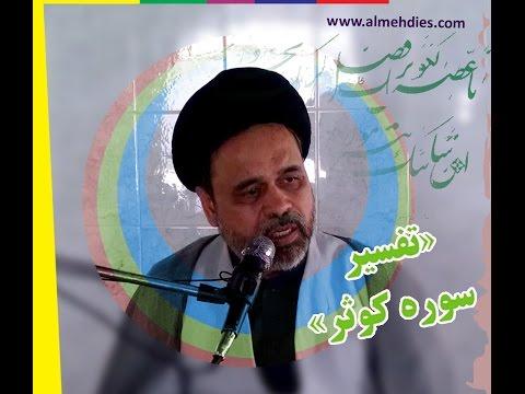 Tafseer-e-Surah Kusar - تفسیر سور کوثر | H I Haider Abbas Abidi - Urdu