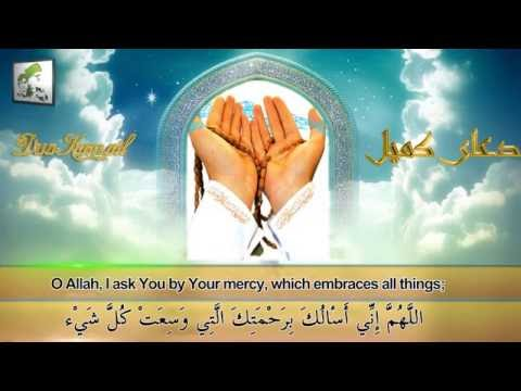 Dua Kumail - Arabic and English Subtitle