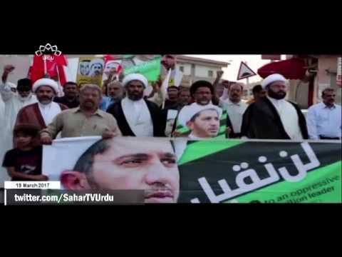 [19 March 2017] بحرین میں سیاسی گٹھن میں مزید اضافہ  - Urdu