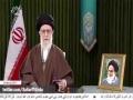 [20 March 2017] رہبرانقلاب اسلامی کا پیغام نوروز - Urdu