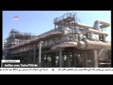 [20 March 2017] ایران، پاکستان, ہندوستان گیس پائپ لائن پروجیکٹ - Urdu