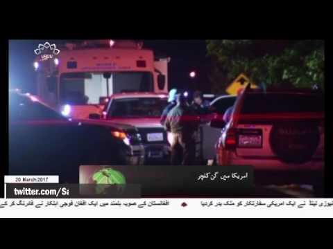 [20 March 2017] امریکہ: شکاگو میں فائرنگ کے خونریز واقعات - Urdu