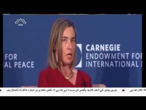 [21 March 2017] ایٹمی معاہدے کی حفاظت کے لئے یورپ پرعزم ہے - Urdu