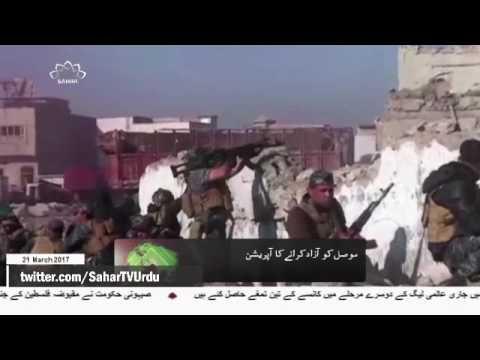 [21 March 2017] موصل کو آزاد کرانے کا آپریشن - Urdu