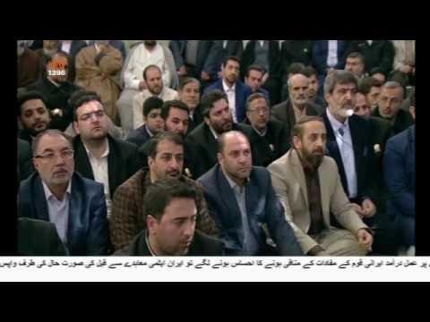 [21 March 2017] مشہد مقدس میں رہبر انقلاب اسلامی کا عظیم خطاب - Urdu