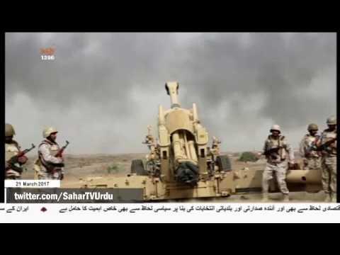 [21 March 2017]  یمن کے خلاف فرانس کی جانب سے سعودی عرب کو ہتھیاروں کی فرو�