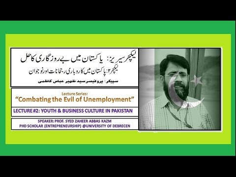[Lecture Series] Topic: Combating Unemployment - Youth & Business Culture in Pakistan | Prof. Syed Zaheer Abass Kazi