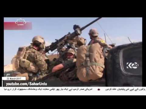 [22 March 2017] شام میں مزید امریکی فوجیوں کی تعیناتی - Urdu
