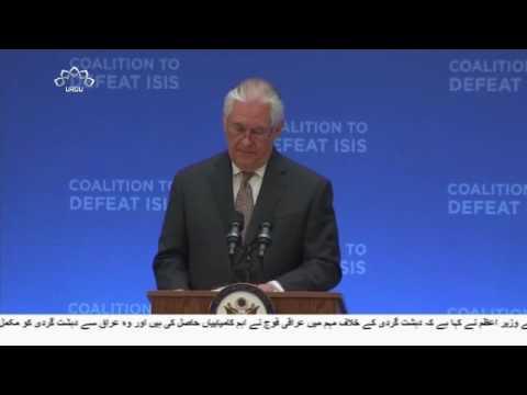 [23 March 2017] واشنگٹن میں نام نہاد داعش مخالف کانفرنس - Urdu