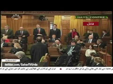 [24 March 2017] کینیڈا کی پارلیمنٹ میں اسلاموفوبیا کا مقابلہ کئے جانے کے