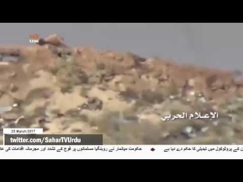[25 March 2017] سعودی فوجی ٹھکانوں پر یمنی فوج کا حملہ - Urdu