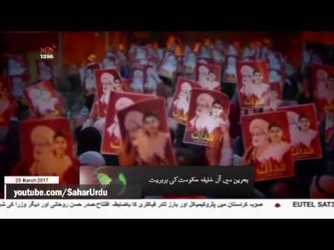 [25 March 2017] آل خلیفہ حکومت کے خلاف بحرینی عوام کے مظاہرے - Urdu