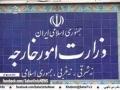 [26 March 2017] ایران نے پندرہ امریکی کمپنیوں پر پابندی لگا دی - Urdu