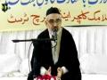 [ Jashan-e-Wiladat-e-Khatoon-e-Jannat ] Speech : H.I Ali Murtaza Zaidi | 1438/2017 - Urdu