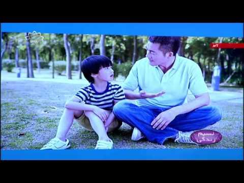 [ بچوں کے ساتھ کس طرح کا برتاؤ کرنا چاہیئے [ نسیم زندگی - SaharTv Urdu