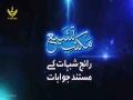 [Question-02] مکتب تشیع  رائج شبہات اور انحرافات | H.I Moulana Ghulam Abbas Raeesi - Urdu