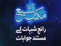 [Question-03] مکتب تشیع  رائج شبہات اور انحرافات | H.I Moulana Ghulam Abbas Raeesi - Urdu