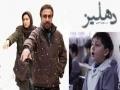 [ Irani Movie ] Dehleez | دھلیز  - Farsi Sub Urdu