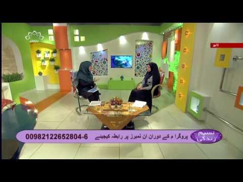 [  بچوں کے ڈراؤنے خواب اور ان کا علاج [ نسیم زندگی - SaharTv Urdu