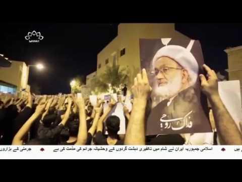 [16 April 2017]بحرین میں کارریسنگ مقابلوں کےانعقاد کےموقع پرمظاہرے -Urdu