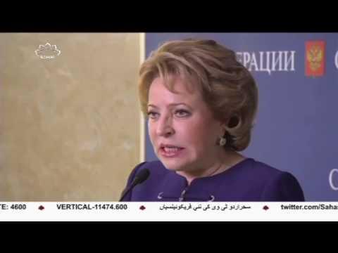 [16 April 2017]امریکا کےخود سرانہ اقدامات, روسی فیڈریشن کونسل کاسخت -Urdu