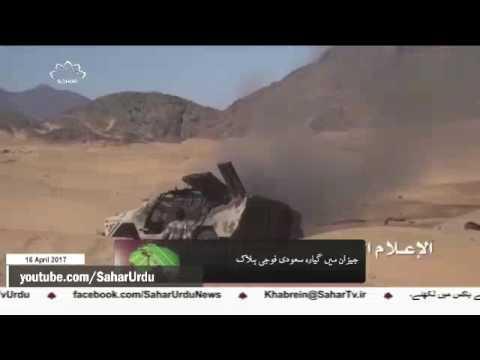[16 April 2017]بارودی سرنگوں کے دھماکوں میں سعودی فوجیوں کی ہلاکت -Urdu