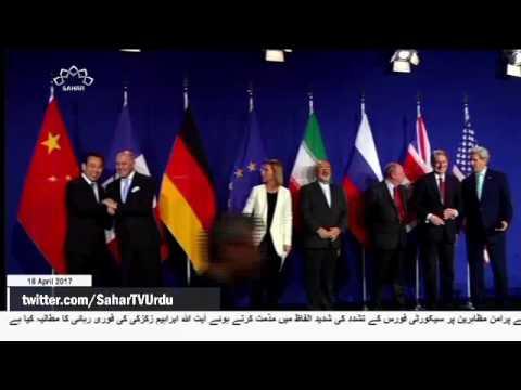 [18 April 2017] ایران یورپ ایٹمی سیفٹی معاہدے پر دستخط - Urdu