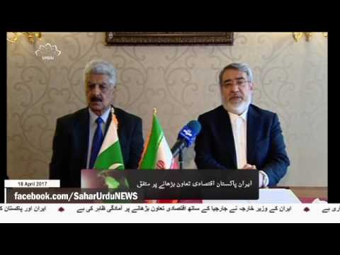[18 April 2017] ایران اور پاکستان اقتصادی تعاون بڑھانے پرمتفق-Urdu