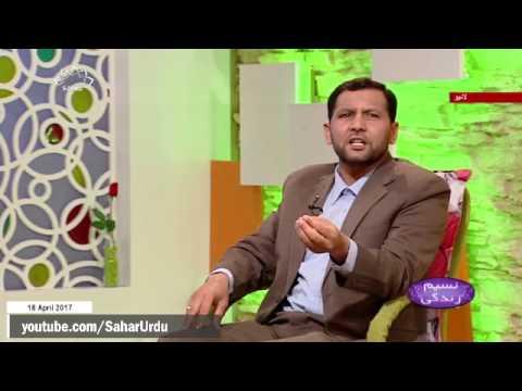 [ ذاکرین سے ایک گزارش [ نسیم زندگی - SaharTv Urdu