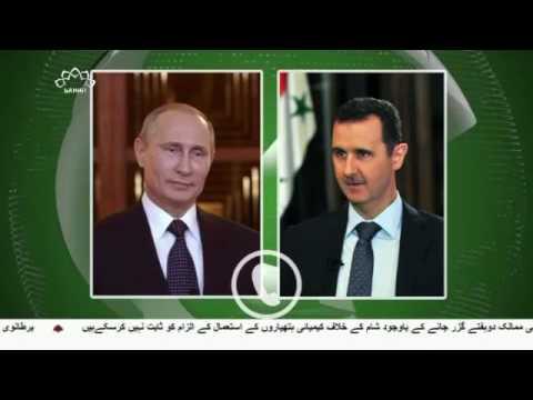 [19 April 2017] روس کی جانب سے شام کی قانونی حمایت جاری رکھنے پر تاکید - Urdu