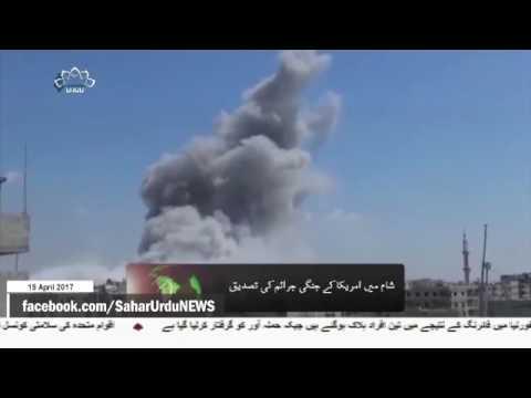 [19 April 2017]شام میں مسجد پر امریکی بمباری جنگی جرم ہے : - Urdu