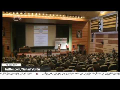 [19 April 2017] سائنس و ٹیکنالوجی میں ایران کی ممتاز پوزیشن  - Urdu