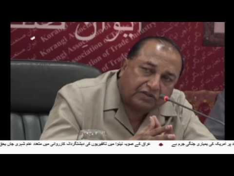 [19 April 2017] ایران پاکستان آزاد تجارتی معاہدے کی حمایت- Urdu