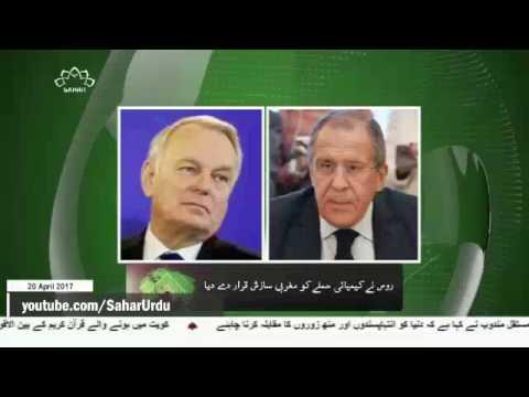 [20 April 2017] روس نے کیمیائی حملے کو مغربی سازش قرار دے دیا - Urdu