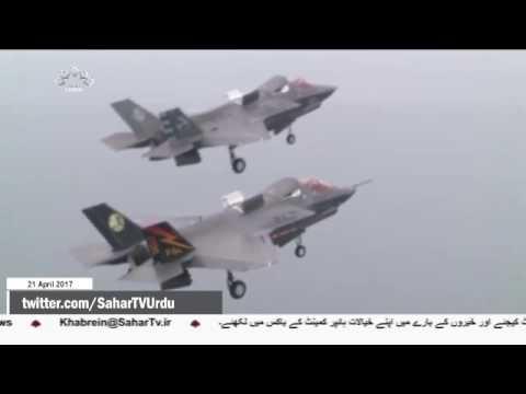 [21 April 2017] صیہونی حکومت کے ساتھ امریکا کا فوجی تعاون - Urdu
