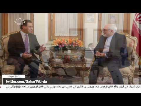 [22 April 2017]پاکستان کی سلامتی ایران کے لیے انتہائی اہم ہے، وزیر خارجہ