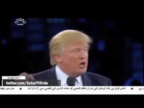 [23 April 2017] اقوام متحدہ کو امریکی دھمکی - Urdu