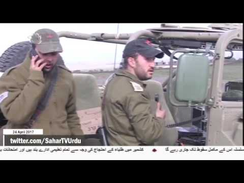 [24 April 2017] صیہونی حکومت سے داعش کی معذرت خواہی  - Urdu